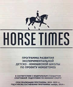 horsetimes to prepare a program about development of child-junior school